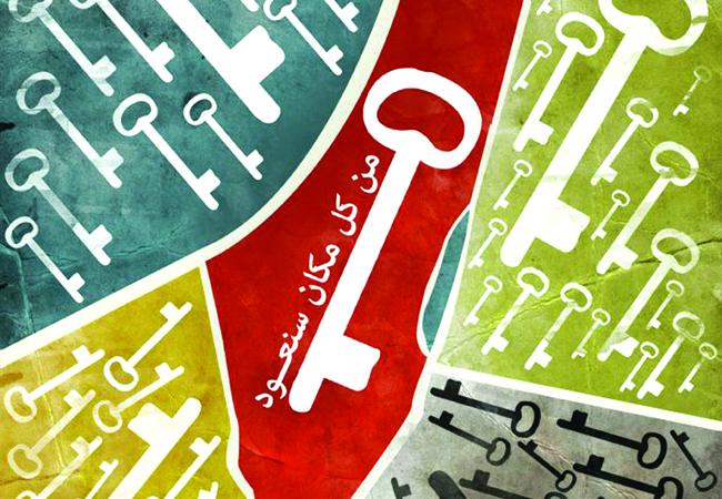 Palestina: la patria negata